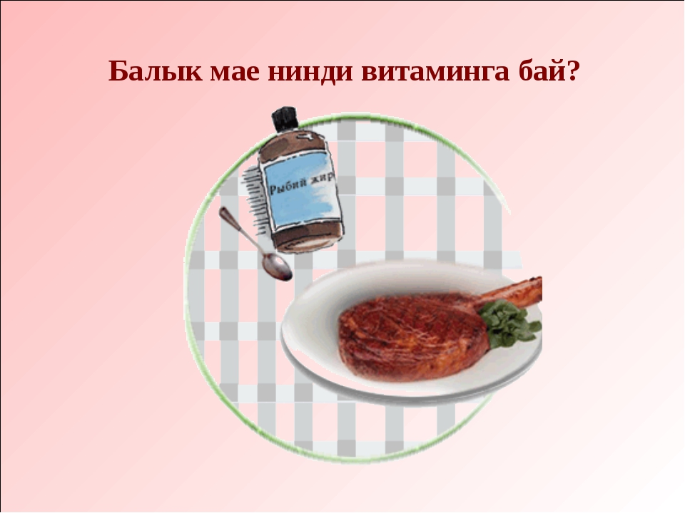 Балык мае нинди витаминга бай?