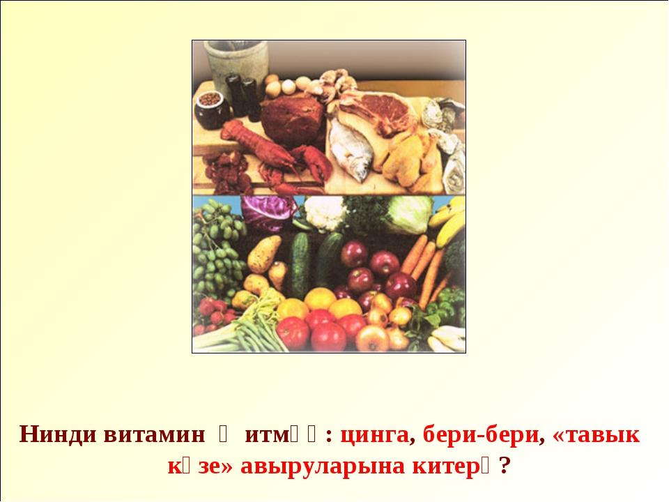 Нинди витамин җитмәү: цинга, бери-бери, «тавык күзе» авыруларына китерә?