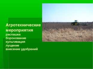 Агротехнические мероприятия распашка боронование культивация лущение внесение