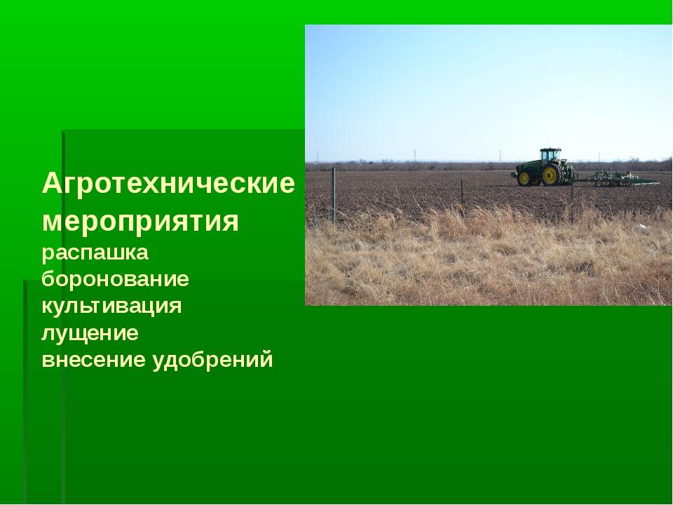 Агротехнические мероприятия распашка боронование культивация лущение внесение...