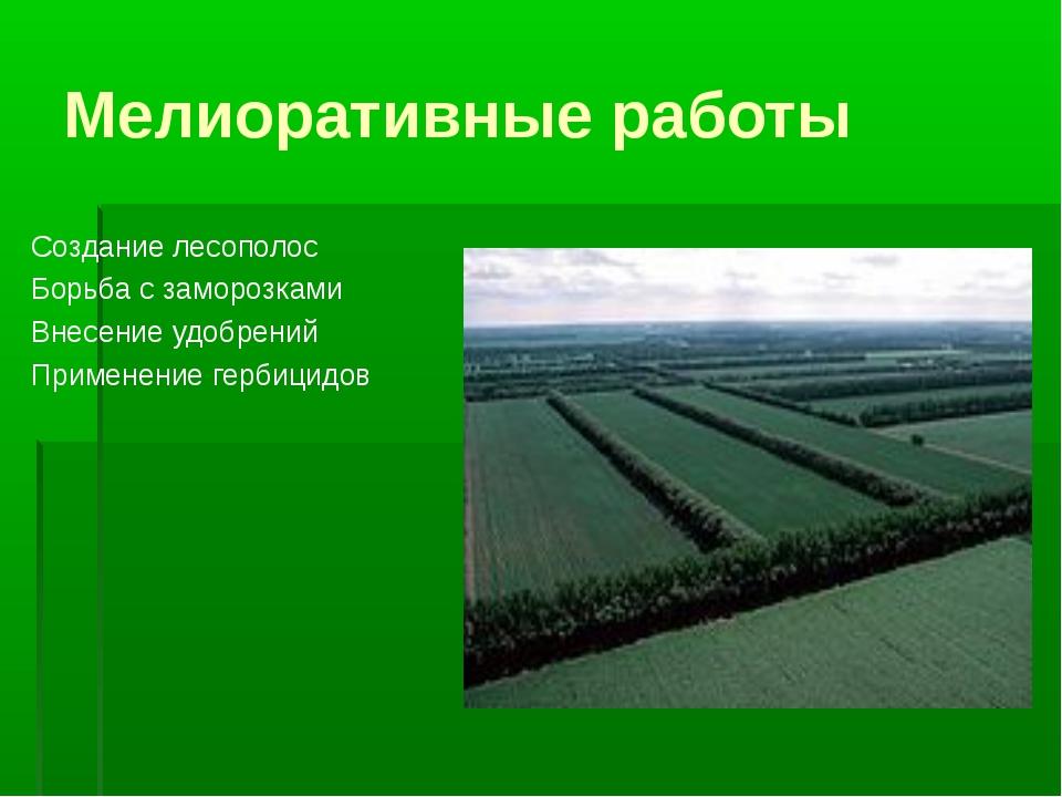 Мелиоративные работы Создание лесополос Борьба с заморозками Внесение удобрен...