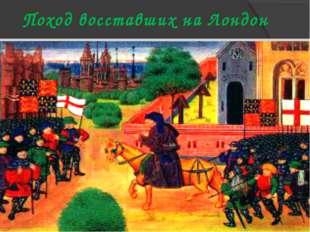Поход восставших на Лондон