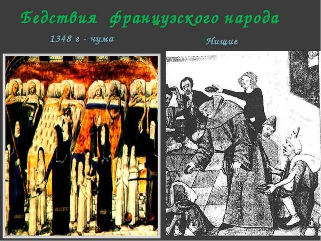 Бедствия французского народа 1348 г - чума Нищие