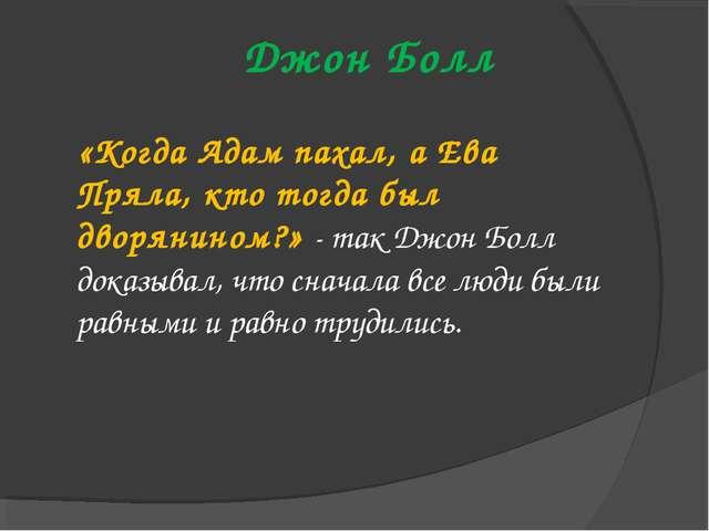 Джон Болл «Когда Адам пахал, а Ева Пряла, кто тогда был дворянином?» - так Д...