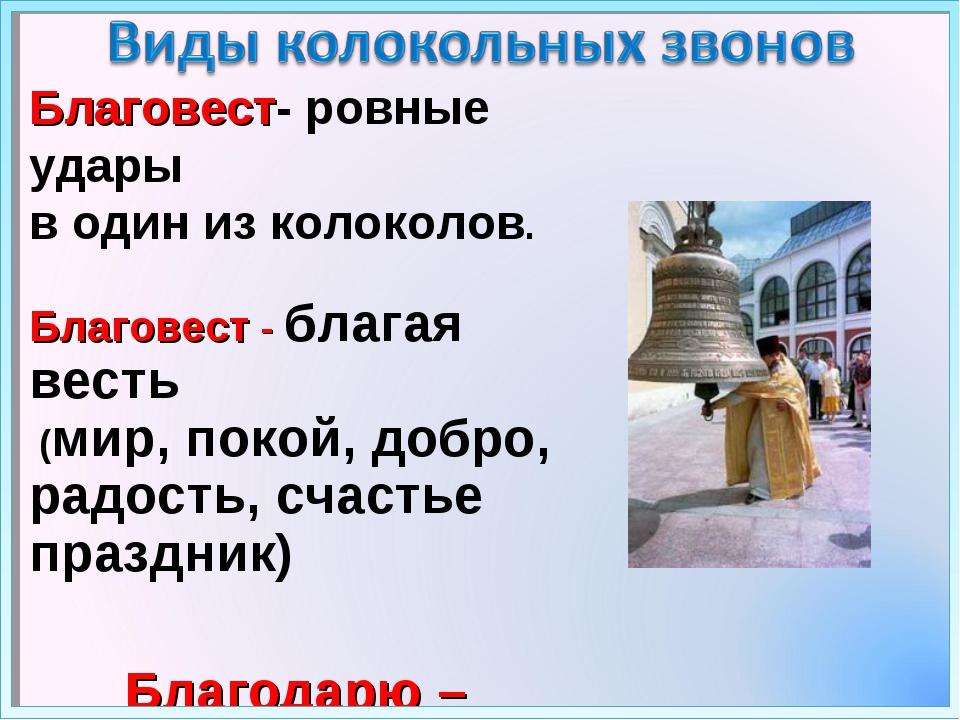 Благовест- ровные удары в один из колоколов. Благовест - благая весть (мир, п...