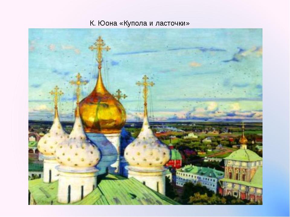 К. Юона «Купола и ласточки»