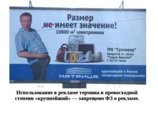 Использование в рекламе термина в превосходной степени «крупнейший» — запреще
