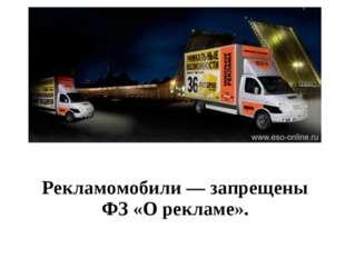 Рекламомобили — запрещены ФЗ «О рекламе».