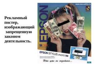Рекламный постер, изображающийзапрещенную законом деятельность.