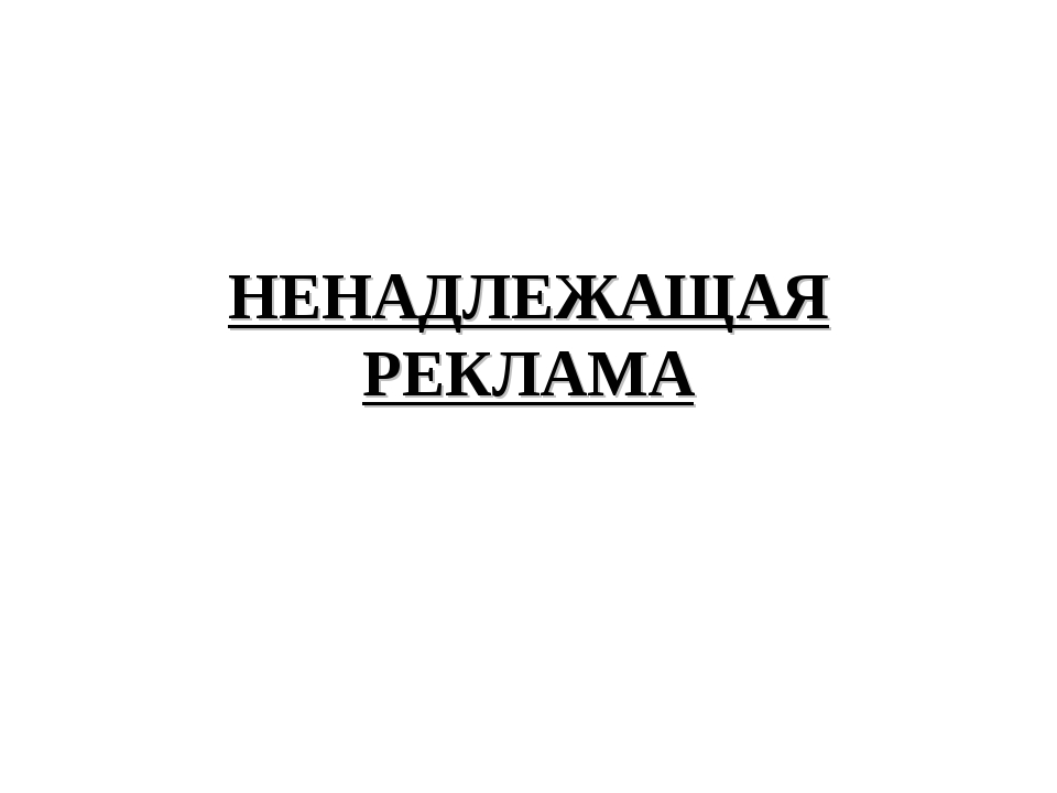 НЕНАДЛЕЖАЩАЯ РЕКЛАМА