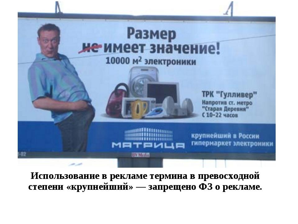 Использование в рекламе термина в превосходной степени «крупнейший» — запреще...
