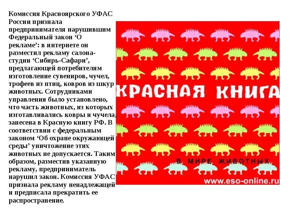 Комиссия Красноярского УФАС России признала предпринимателя нарушившим Федера...