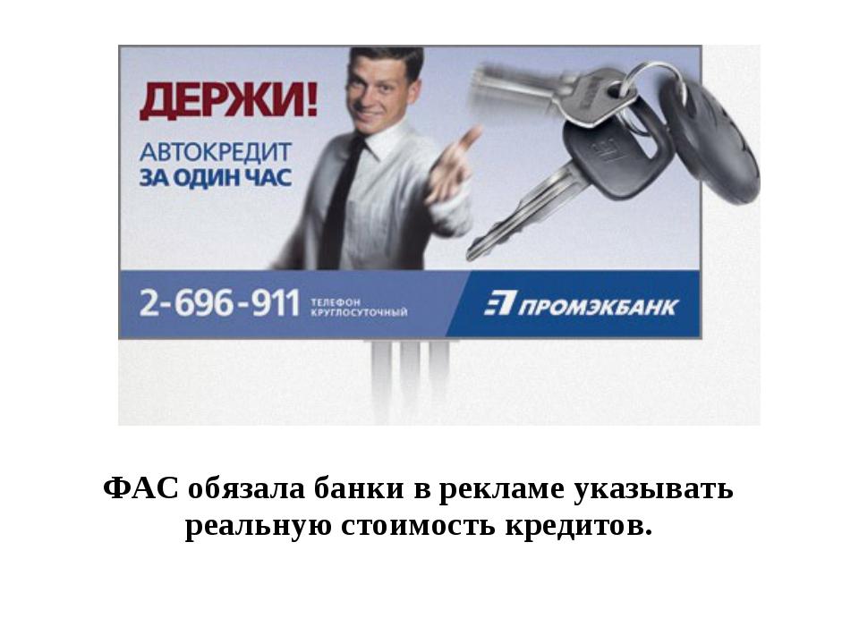 ФАС обязала банки в рекламе указывать реальную стоимость кредитов.