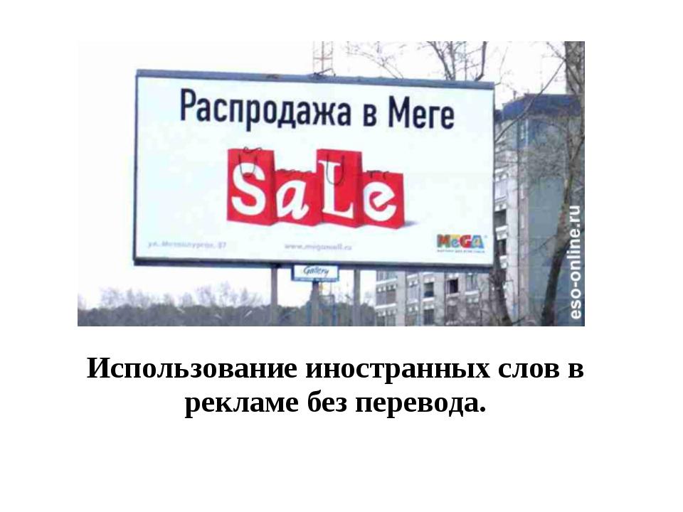 Использование иностранных словв рекламе без перевода.