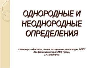 ОДНОРОДНЫЕ И НЕОДНОРОДНЫЕ ОПРЕДЕЛЕНИЯ презентацию подготовила учитель русског