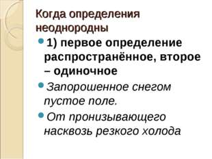 Когда определения неоднородны 1) первое определение распространённое, второе