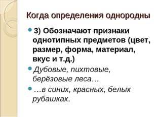 Когда определения однородны 3) Обозначают признаки однотипных предметов (цвет