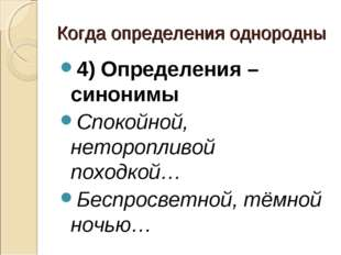 Когда определения однородны 4) Определения – синонимы Спокойной, неторопливой