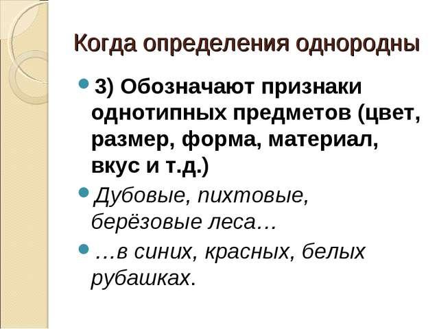Когда определения однородны 3) Обозначают признаки однотипных предметов (цвет...