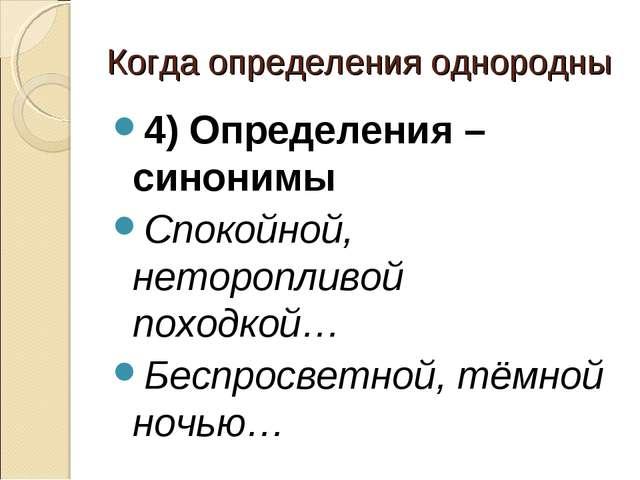 Когда определения однородны 4) Определения – синонимы Спокойной, неторопливой...