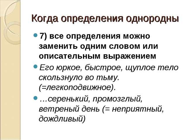 Когда определения однородны 7) все определения можно заменить одним словом ил...