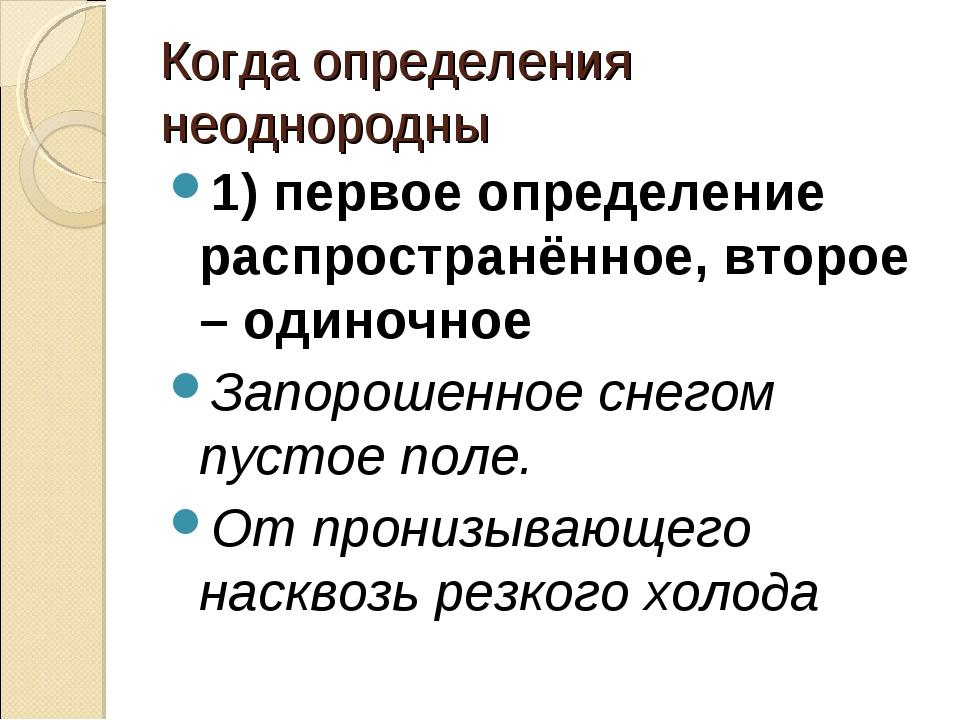 Когда определения неоднородны 1) первое определение распространённое, второе...