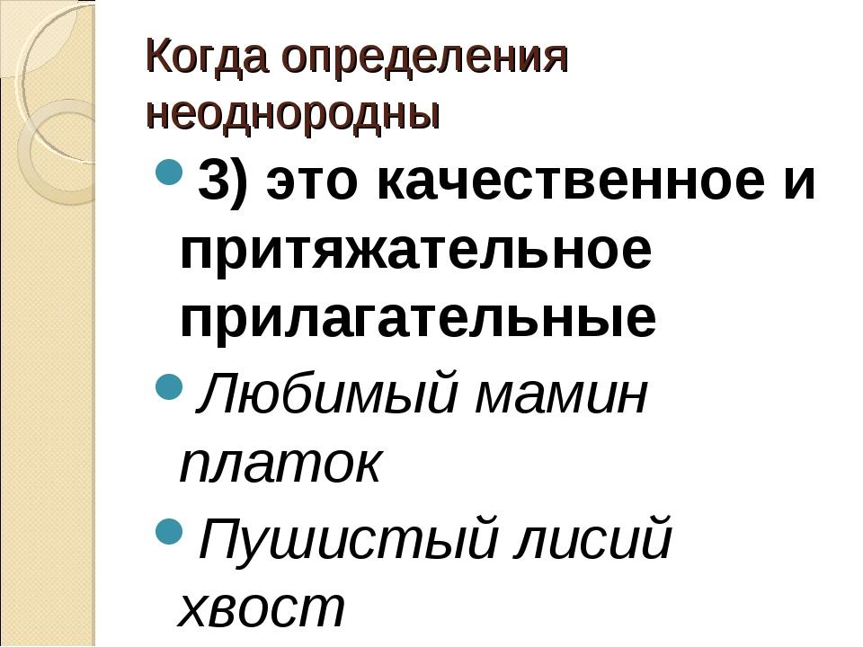 Когда определения неоднородны 3) это качественное и притяжательное прилагател...