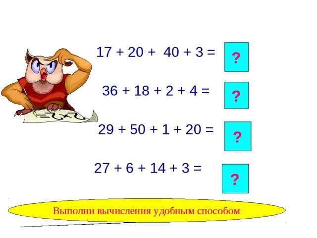 17 + 20 + 40 + 3 = 36 + 18 + 2 + 4 = 29 + 50 + 1 + 20 = 27 + 6 + 14 + 3 = 80...