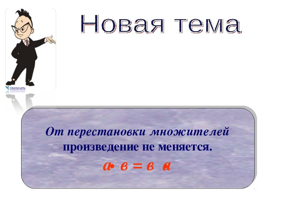 От перестановки множителей произведение не меняется. а в = в а