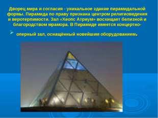 Дворец мира и согласия - уникальное здание пирамидальной формы. Пирамида по