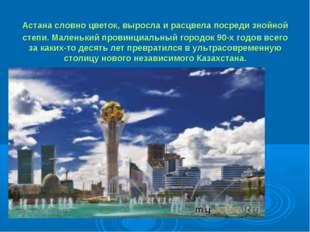 Астана словно цветок, выросла и расцвела посреди знойной степи. Маленький про