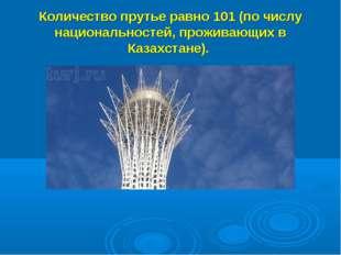 Количество прутье равно 101 (по числу национальностей, проживающих в Казахста