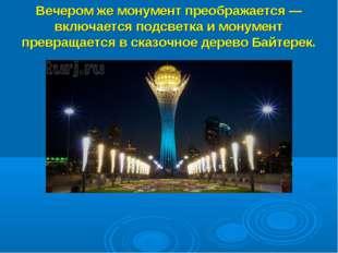 Вечером же монумент преображается — включается подсветка и монумент превращае