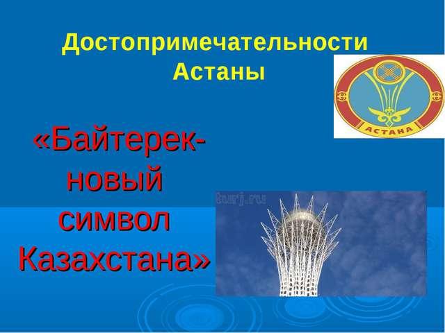 «Байтерек- новый символ Казахстана» Достопримечательности Астаны