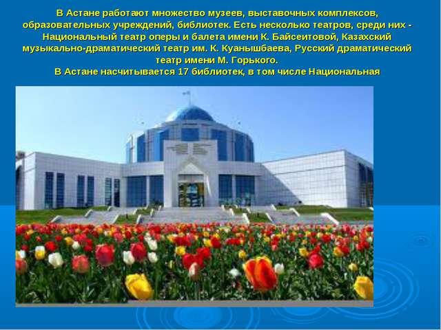 В Астане работают множество музеев, выставочных комплексов, образовательных у...