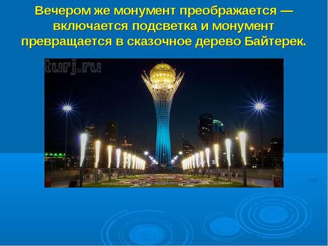 Вечером же монумент преображается — включается подсветка и монумент превращае...