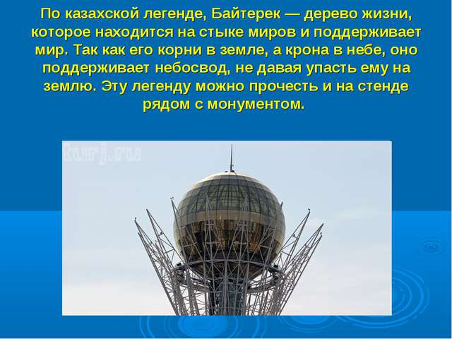 По казахской легенде, Байтерек — дерево жизни, которое находится на стыке мир...