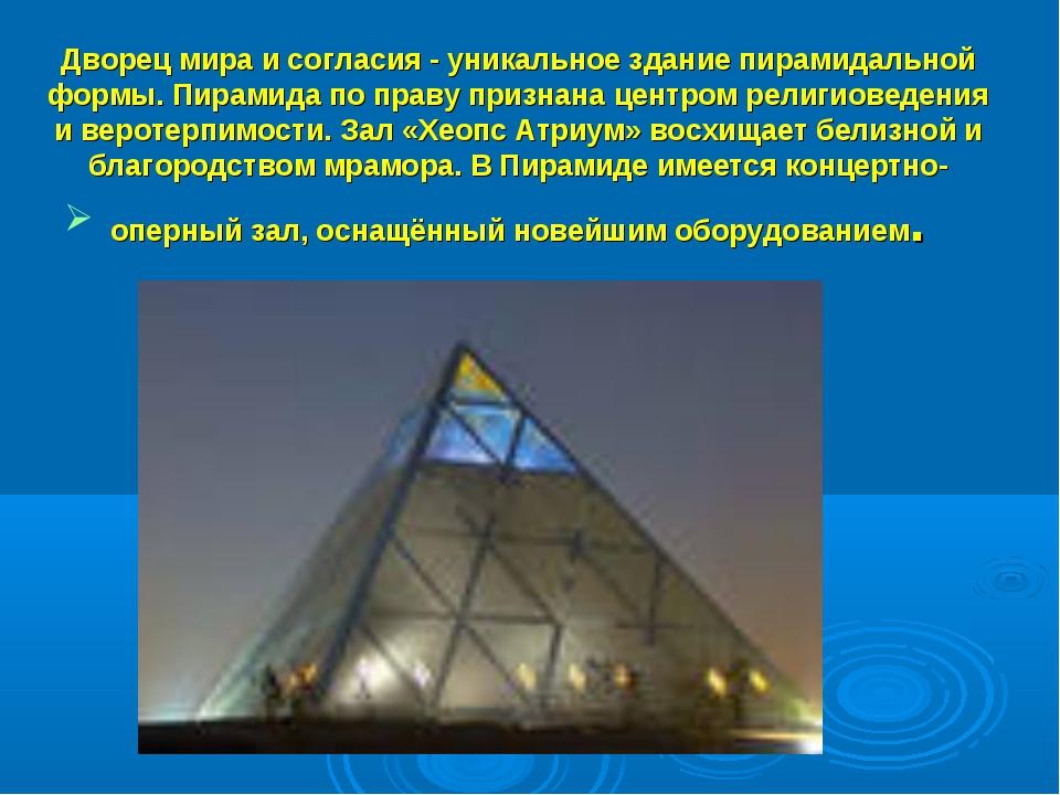 Дворец мира и согласия - уникальное здание пирамидальной формы. Пирамида по...
