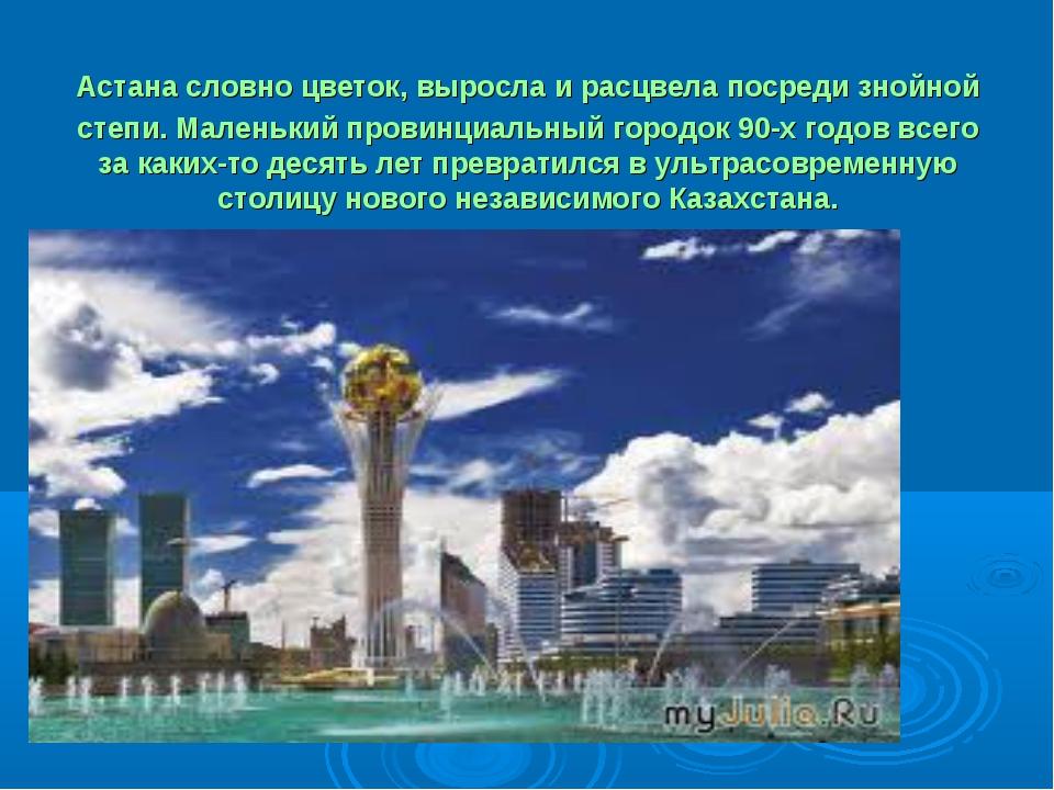 Астана словно цветок, выросла и расцвела посреди знойной степи. Маленький про...