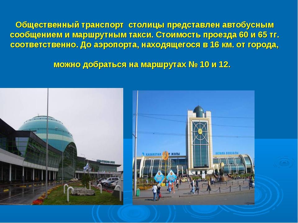 Общественный транспорт столицы представлен автобусным сообщением и маршрутным...