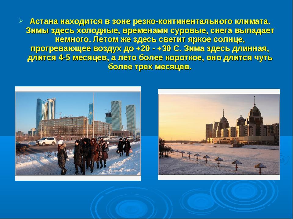 Астана находится в зоне резко-континентального климата. Зимы здесь холодные,...