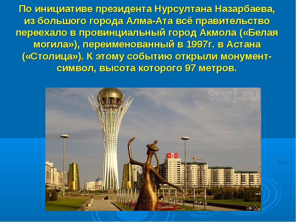 По инициативе президента Нурсултана Назарбаева, из большого города Алма-Ата в...