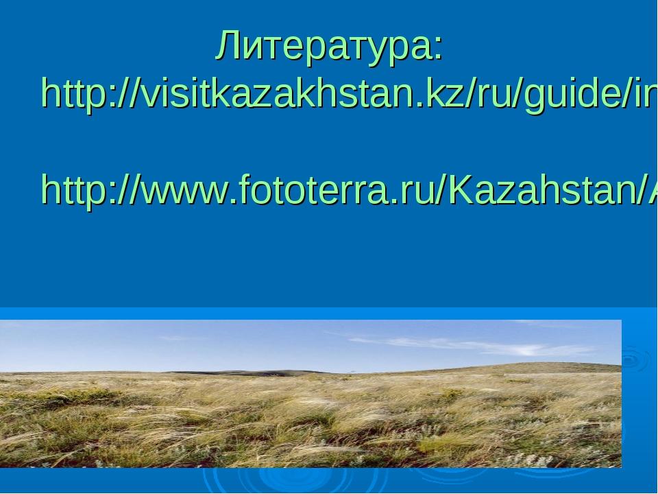 Литература: http://visitkazakhstan.kz/ru/guide/information/15/0/ http://www.f...