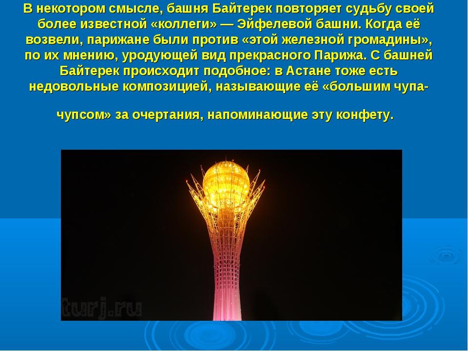 В некотором смысле, башня Байтерек повторяет судьбу своей более известной «ко...