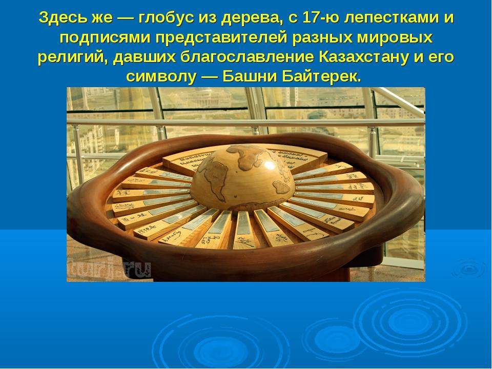Здесь же — глобус из дерева, с 17-ю лепестками и подписями представителей раз...
