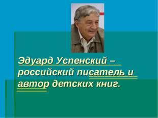 Эдуард Успенский – российский писатель и автор детских книг.