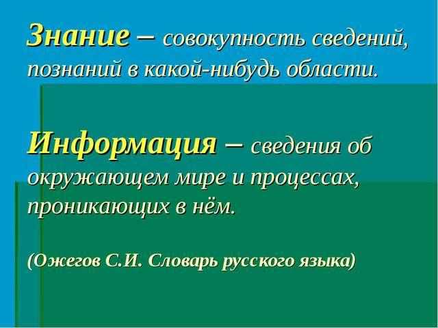 Знание – совокупность сведений, познаний в какой-нибудь области. Информация –...