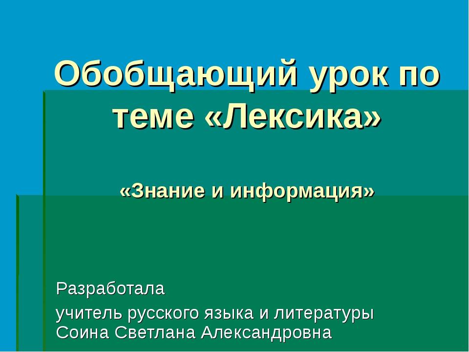 Обобщающий урок по теме «Лексика» «Знание и информация» Разработала учитель р...