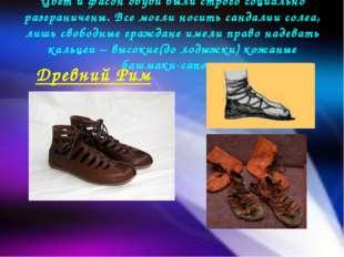 Цвет и фасон обуви были строго социально разграничены. Все могли носить санда