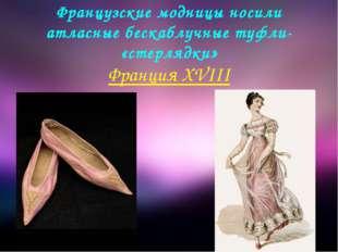 Французские модницы носили атласные бескаблучные туфли- «стерлядки» Франция X